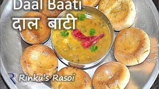 Rajsthani Daal Baati   दाल बाटी   How To Make Perfect Baati   RinkusRasoi
