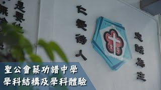 Publication Date: 2020-12-11 | Video Title: 「聖公會蔡功譜中學」學科簡介
