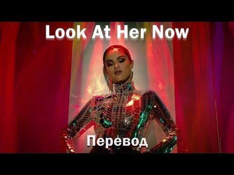 Selena Gomez - Look At Her Now / перевод на русский