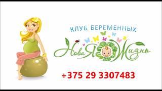 Курсы для беременных. Новая жизнь в Минске.