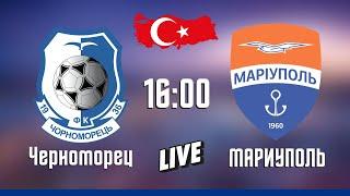 Черноморец Мариуполь Прямая трансляция 1 й матч на сборах в Турции LIVE