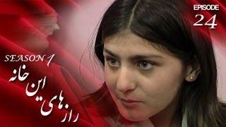 Raz Hai En Khana - SE-1 - Ep-24/رازهای این خانه - فصل اول-قسمت بیست و چهارم