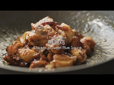 1 Minute Recipe : Chicken With Sour Plum Sauce 酸酱鸡