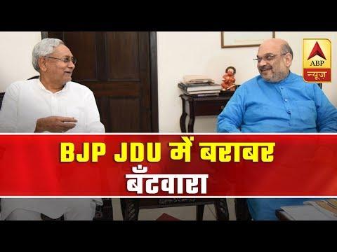 2019 Lok Sabha: BJP, JDU Field 17 Candidates Each In Bihar | ABP News