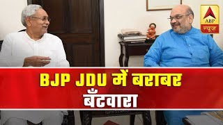 2019 Lok Sabha: BJP, JDU Field 17 Candidates Each In Bihar | ABP News