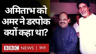 Amitabh Bachchan को Amar Singh ने जब डरपोक कहा था, Bachchan Family से उनकी शिकायतें क्या रहीं?