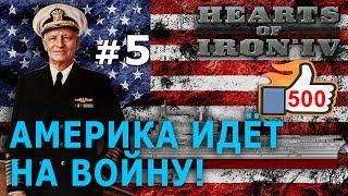 Hearts of Iron 4 - США №5 - Америка идёт на Войну!