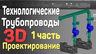 7. 1 | AutoCAD | Технологические трубопроводы 3D. Проектирование. Technological pipelines. Pipes(, 2016-03-20T14:02:46.000Z)