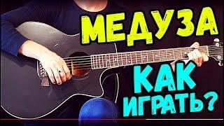 MATRANG - Медуза на гитаре как играть от Гитар ван