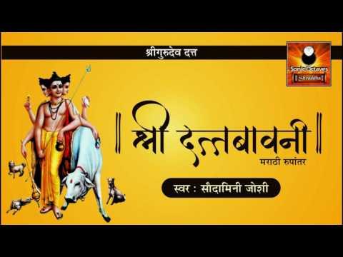 Datta Bavani Marathi | दत्त बावनी