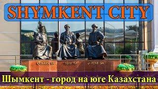 ПУТЕШЕСТВИЕ В ШЫМКЕНТ - ГОРОД НА ЮГЕ КАЗАХСТАНА | ПОЕЗДКА В ЧИМКЕНТ | SHYMKENT CITY IN KAZAKHSTAN #1