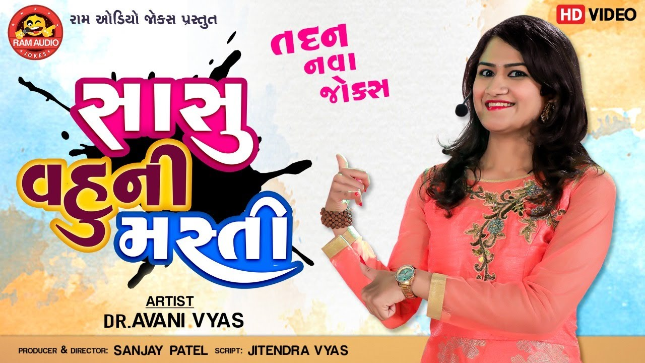 Sasu Vahuni Masti ||Avani Vyas ||New Gujarati Comedy 2020||Ram Audio Jokes