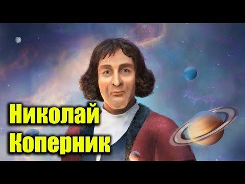 Николай Коперник | Гелиоцентрическая система | Астрономия (Reutov Channel)