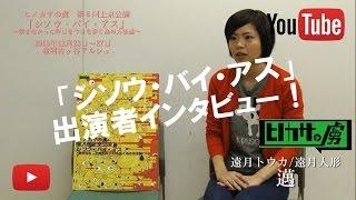 ヒノカサの虜 第8回上京公演「シソウ・バイ・アス」邁インタビュー動画