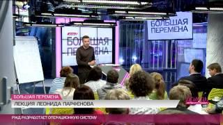 Большая перемена  Леонид Парфенов Тандем Вова Дима