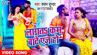 #VIDEO   लागता कम बाटे एज हो   #Shyam Sundar   Lagata Kam Bate Aej Ho   2021 Bhojpuri Song