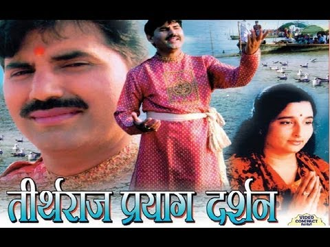 Prayag Nagri Base Sangam Ke Teere [Full Song] I Teerthraj Prayag Darshan