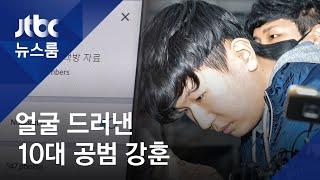 얼굴 드러낸 10대 공범 강훈…신상공개 질문엔 '침묵' / JTBC 뉴스룸