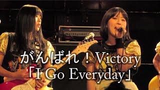 がんばれ!Victory - I Go Everyday