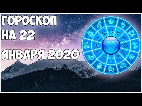ГОРОСКОП НА 22 ЯНВАРЯ 2020 ГОДА   для всех знаков зодиака