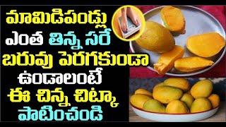 మామిడి పండ్లు ఎంత తిన్న సరే బరువు పెరగకుండా ఉండాలంటే ఈ చిన్న చిట్కా పాటించండి | mangoes