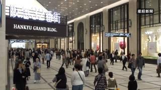 阪急梅田の南北コンコースが全面開通