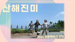 """[청춘마이크 강원] #2-11 """"산해진미&qu…"""