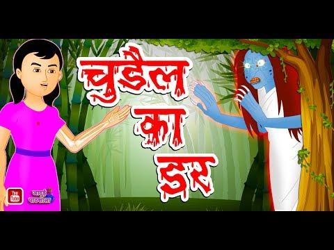 चुड़ैल  का डर || Chudail ka dar || Fear of the witch || ghost story || horror story