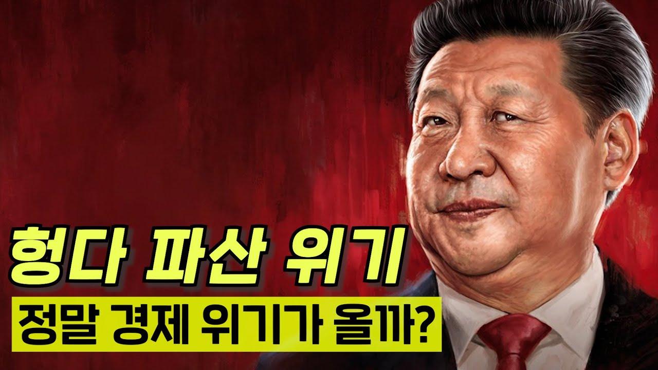 정말 쉽게 설명하는 헝다그룹 사태, 진짜 중국은 폭망할까?