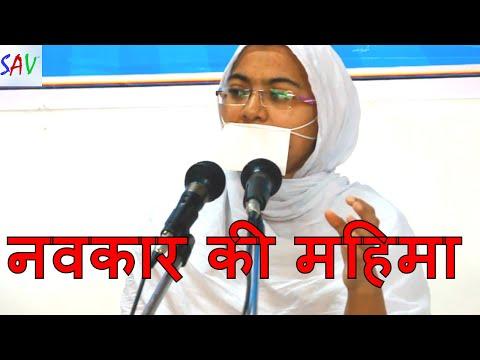 नवकार की महिमा -Navkar Ki Mahima /अर्पिता जी म.स / Episode 6-SAV Jainguruganesh