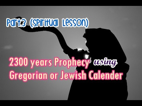 (03-02-2017) - 2300 Prophecy using Gregorian or Jewish Calender? part 3 (Spiritual Lesson)