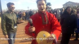 Бендеры Масленица 10 Марта 2019  год Кому блин