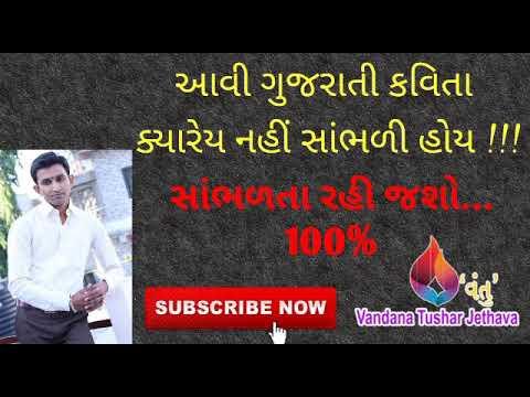 STD 10 Kavy ane Kavi tagged videos on VideoHolder