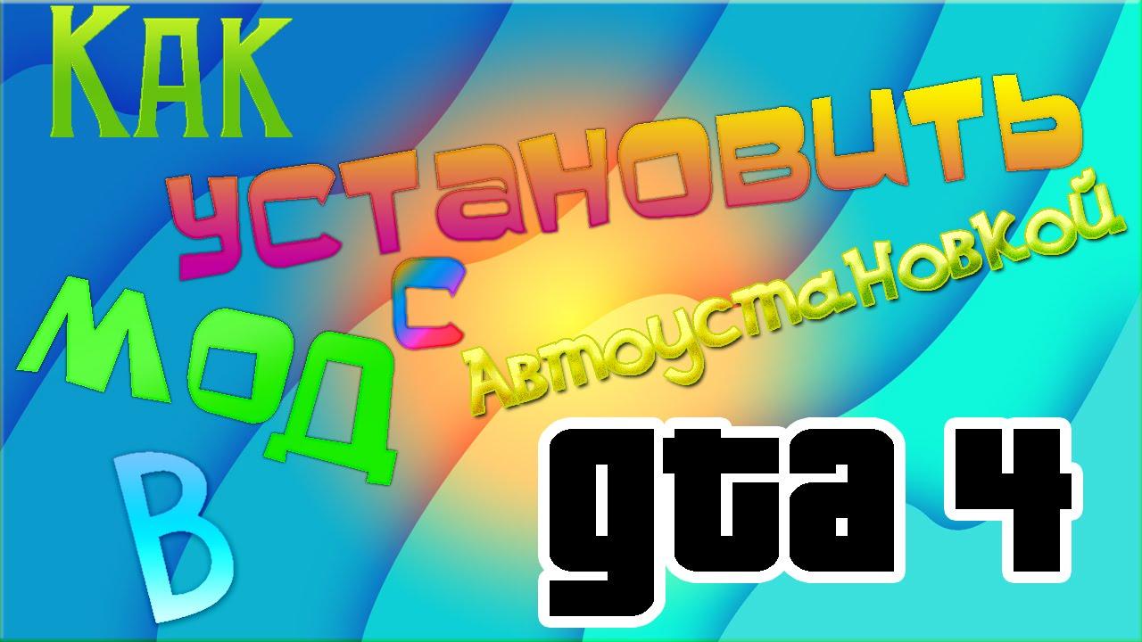 Как установить мод с авто установкой в GTA 4 через OpenIV // How to install  mods autosave for GTA 4