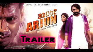 Arjun  New Santali Movie   Official Trailer   Letest Santali Film    Shipra Films