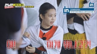 BLACKPINK's Jennie becomes the new unlucky member in Runningman Ep. 409 with EngSub