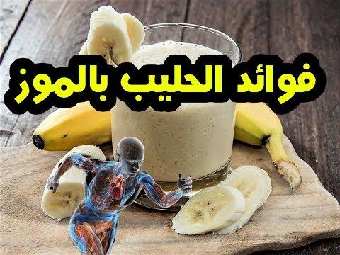 تناول كوب من الموز مع الحليب فوائد الموز مع الحليب تجبرك على تناولة يوميا !! مدهش