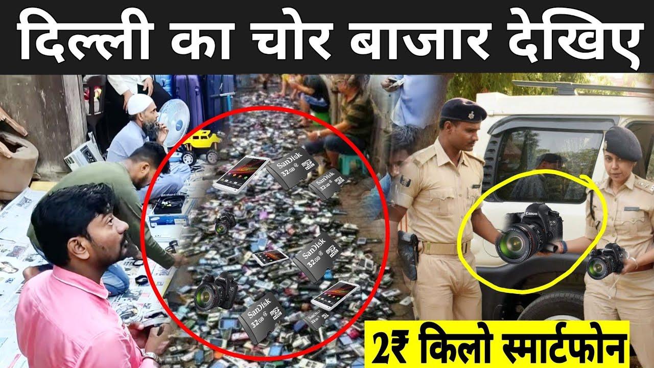 क्या दिल्ली चोर बाजार से सामान लेना चाहिए | Delhi Chor Bazaar Video | Chor Bazar Delhi 2021