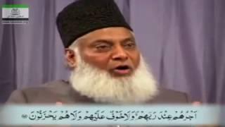 Surah Al-Baqarah (Ayah 62) [Explanation by Dr. Israr Ahmed in URDU]