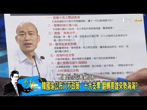 韓國瑜公布「八不政策、十大支票」翻轉高雄來勢洶洶?!少康戰情室 20180920
