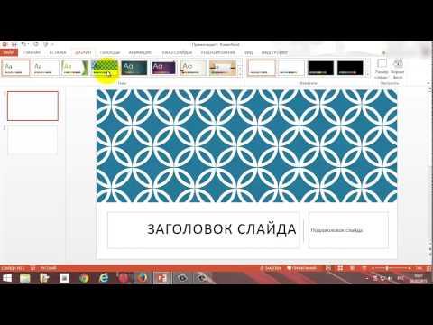 Урок № 1 Создание презентаций в программе PowerPoint 2013. Обзор программы