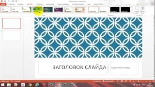 Урок № 1 Создание презентаций в программе PowerPoint 2013. Обзор программы(Урок № 1 посвящен обзору программы PowerPoint2013 БЕСПЛАТНЫЙ видеокурс