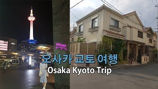 오사카 교토 여행, 라피드열차 교토역 숙소, 일본여행 …