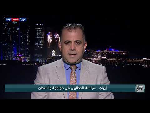 إيران.. سياسة الخطابين في مواجهة واشنطن  - نشر قبل 41 دقيقة