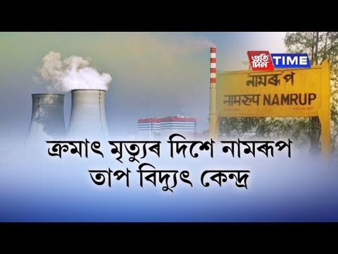 Existence of Namrup Thermal Power Station in danger as replacement project still unfinished