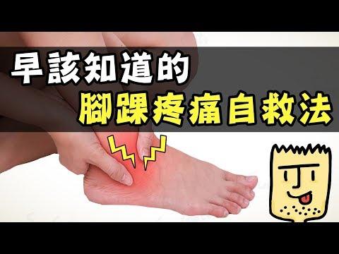 怎麼沒有早點知道的腳踝疼痛自救法 疾病翻譯機三個字SunGuts