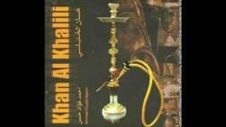 Salma - Ahmad Fuad Hassan - Khan Al Khalili (Instrumental) Thumbnail