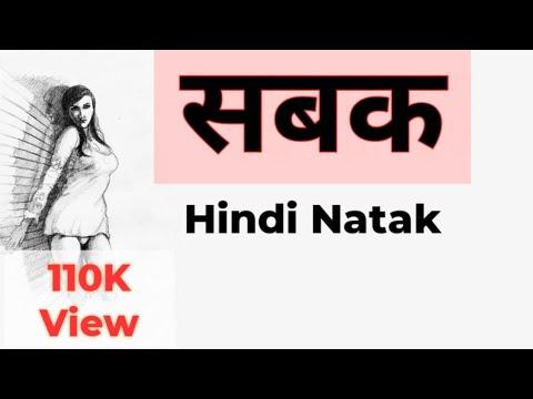 Play Drama In Hindi   Hindi Natak Skit