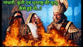 Mahabharat :-जानें कैसे हुई गंधारी, कुंती और धृतराष्ट्र की मौत..