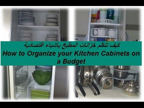 ❤كيف تنظم خزانات المطبخ بأشياء اقتصادية     How to Organize your Kitchen Cabinets on a Budget❤
